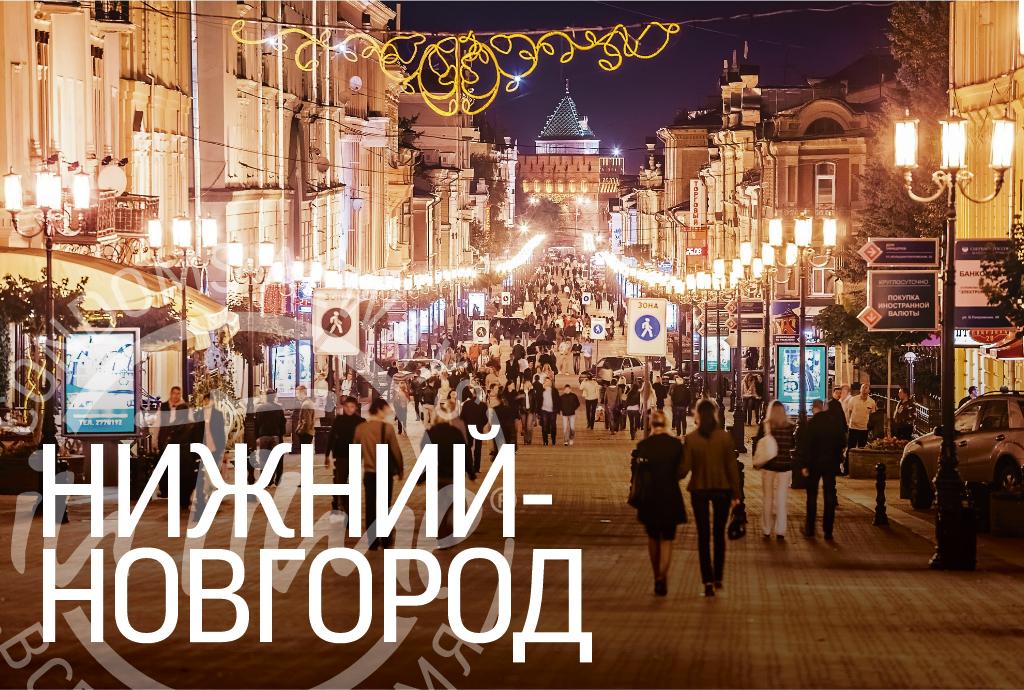 Нижний Новгород для двоих