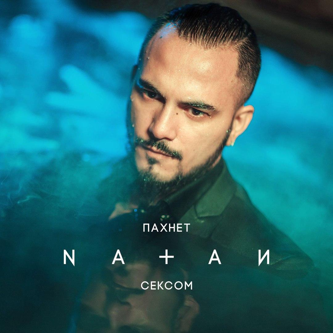 Новый клип Natan - Пахнет сексом. in Time представляет.