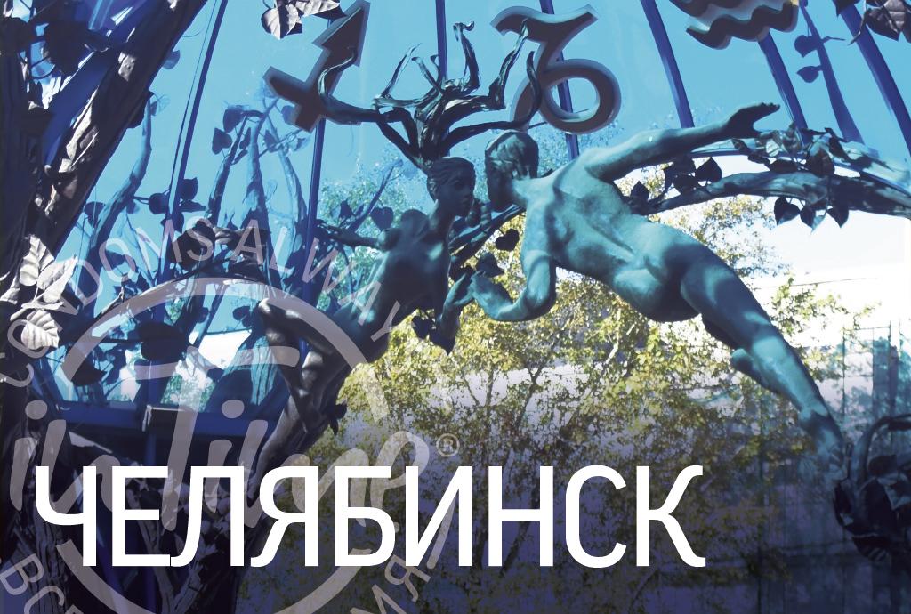 Челябинск для двоих