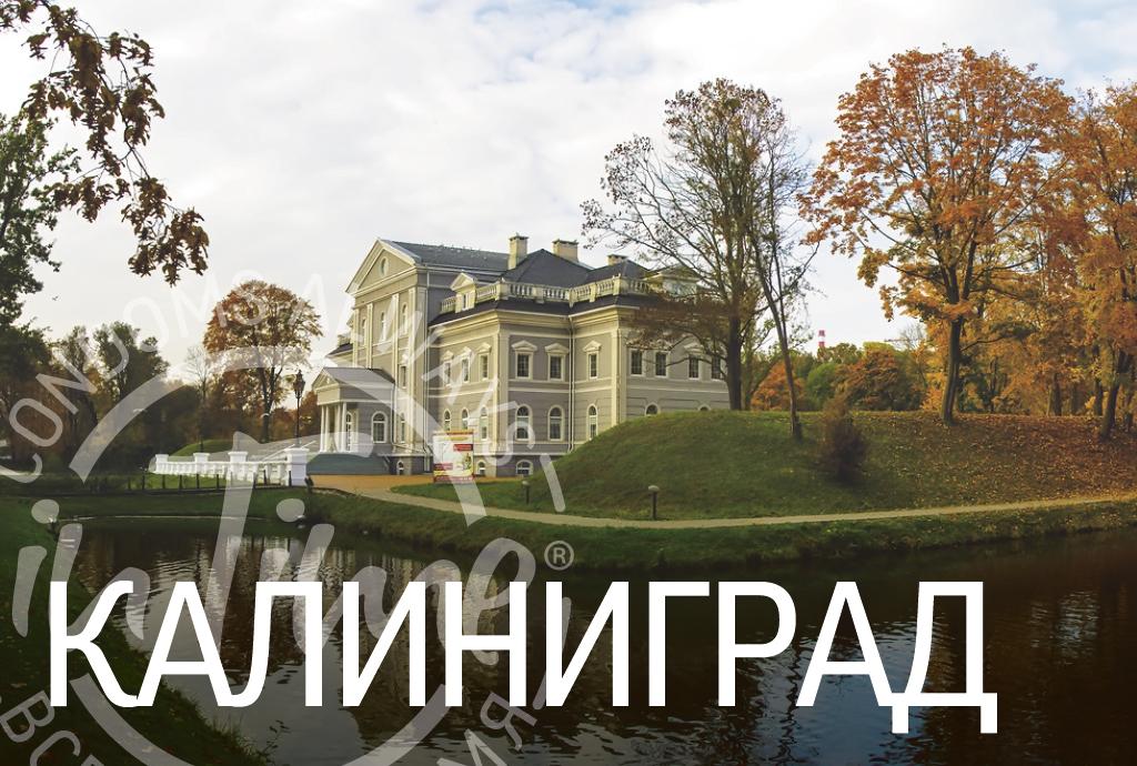 Калининград для двоих