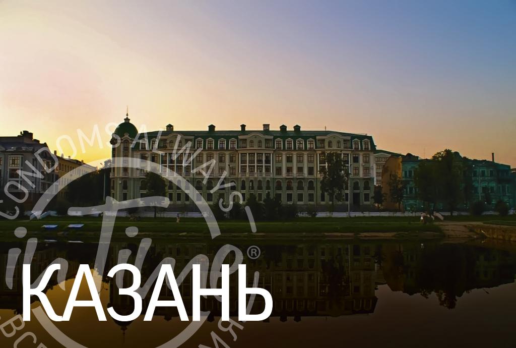 Казань для двоих