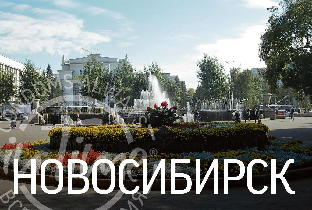 Новосибирск для двоих