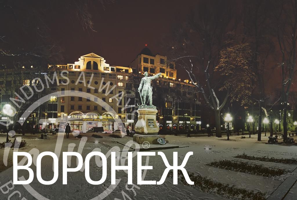 Воронеж для двоих