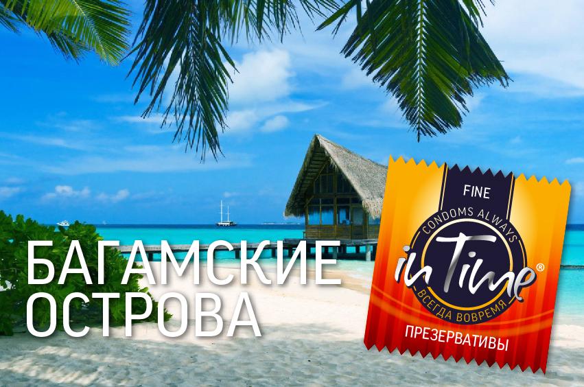 Рай на Багамских островах